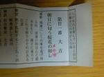 Daikichi2010