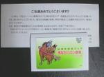 Umanarikuoka01