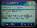 Nazonotamago03_2