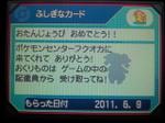 Fukuokatabunne01