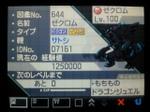Satosizekuromu02