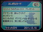 Mirosutouborutorosu03