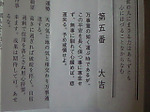 Daikichi2012