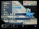 Kokuratodozeruga02