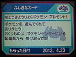 Kokurametagurosu01