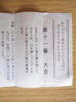 Daikichi2013