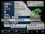 Pcydodaitosu02