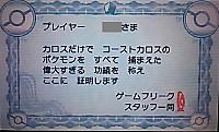 Karosuzukan03