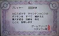 Karosuzukan04