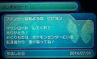 0010866601