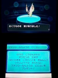 0010866602