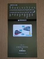 Chikutetunimoca02