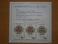 Tokyoeki100suica03