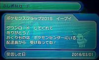 0301613301